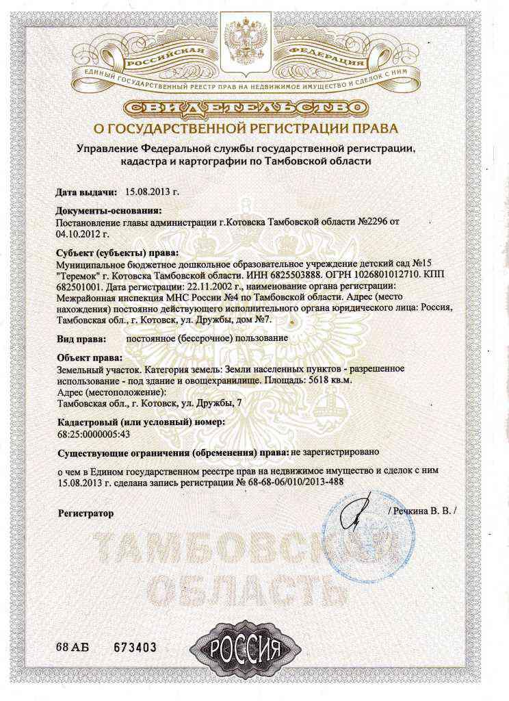 документы для регистрации права на недвижимое имущество для юр. лиц сомневался том